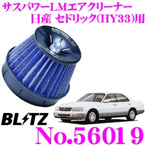 BLITZ ブリッツ No.56019 日産 セドリック(HY33)用 サスパワー コアタイプLM エアクリーナーSUS POWER CORE TYPE LM