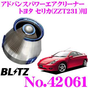 BLITZ ブリッツ No.42061トヨタ セリカ(ZZT231)用アドバンスパワー コアタイプエアクリーナーADVANCE POWER AIR CLEANER