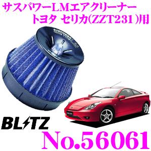 BLITZ ブリッツ No.56061 トヨタ セリカ(ZZT231)用 サスパワー コアタイプLM エアクリーナーSUS POWER CORE TYPE LM