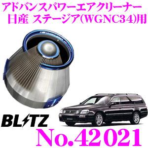 BLITZ ブリッツ No.42021 日産 ステージア(WGNC34)用 アドバンスパワー コアタイプエアクリーナー ADVANCE POWER AIR CLEANER