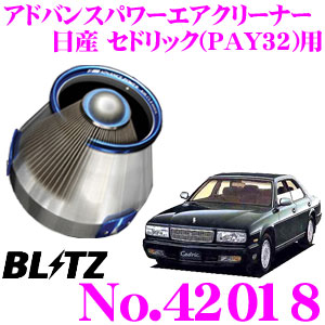 BLITZ ブリッツ No.42018 日産 セドリック(PAY32)用 アドバンスパワー コアタイプエアクリーナー ADVANCE POWER AIR CLEANER