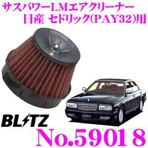 BLITZ ブリッツ No.59018日産 セドリック(PAY32)用サスパワー コアタイプLM エアクリーナーSUS POWER CORE TYPE LM-RED