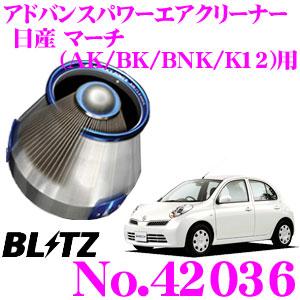 BLITZ ブリッツ No.42036 日産 マーチ(AK12 BK12 BNK12 K12)用 アドバンスパワー コアタイプエアクリーナー ADVANCE POWER AIR CLEANER