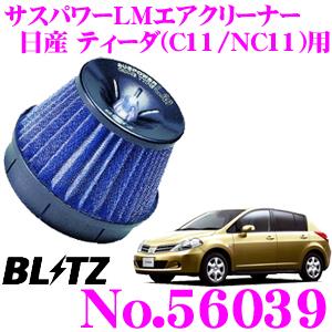 BLITZ ブリッツ No.56039 日産 ティーダ(C11 NC11)用 サスパワー コアタイプLM エアクリーナーSUS POWER CORE TYPE LM