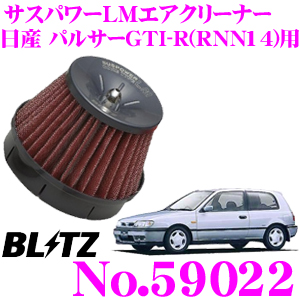 BLITZ ブリッツ No.59022日産 パルサーGTI-R(RNN14)用サスパワー コアタイプLM エアクリーナーSUS POWER CORE TYPE LM-RED