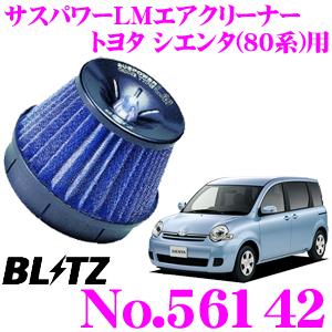 BLITZ ブリッツ No.56142 トヨタ シエンタ(80系)用 サスパワー コアタイプLM エアクリーナーSUS POWER CORE TYPE LM