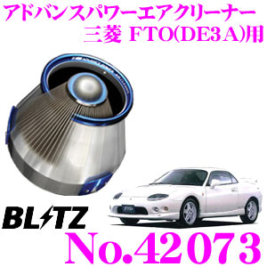 BLITZ ブリッツ No.42073三菱 FTO(DE3A)用アドバンスパワー コアタイプエアクリーナーADVANCE POWER AIR CLEANER