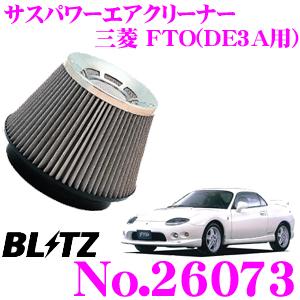 BLITZ ブリッツ No.26073三菱 FTO(DE3A)用サスパワー コアタイプエアクリーナーSUS POWER AIR CLEANER