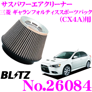 BLITZ ブリッツ No.26084三菱 ギャランフォルティススポーツバック[ターボエンジン ラリーアート](CX4A)用サスパワー コアタイプエアクリーナーSUS POWER AIR CLEANER
