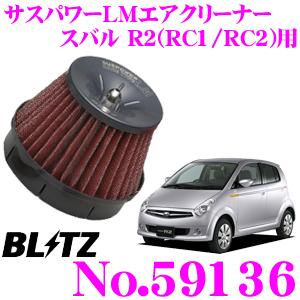 BLITZ ブリッツ No.59136スバル R2(RC1/RC2)用サスパワー コアタイプLM エアクリーナーSUS POWER CORE TYPE LM-RED