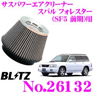 BLITZ ブリッツ No.26132スバル フォレスター(SF5 前期)用サスパワー コアタイプエアクリーナーSUS POWER AIR CLEANER