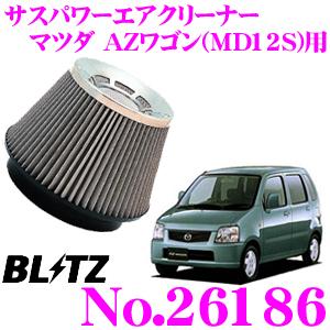 BLITZ ブリッツ No.26186 マツダ AZワゴン[ターボエンジン](MD12S)用 サスパワー コアタイプエアクリーナー SUS POWER AIR CLEANER