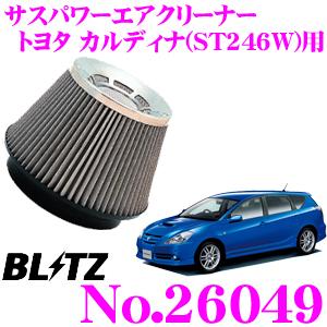 BLITZ ブリッツ No.26049 トヨタ カルディナ(ST246W)用 サスパワー コアタイプエアクリーナー SUS POWER AIR CLEANER