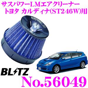 BLITZ ブリッツ No.56049トヨタ カルディナ(ST246W)用サスパワー コアタイプLM エアクリーナーSUS POWER CORE TYPE LM