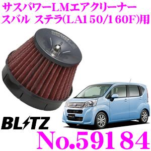 BLITZ ブリッツ No.59184スバル ステラ(LA150F LA160F)用サスパワー コアタイプLM エアクリーナーSUS POWER CORE TYPE LM-RED