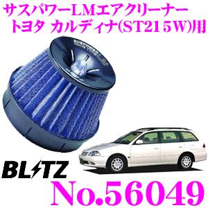 BLITZ ブリッツ No.56049トヨタ カルディナ(ST215W)用サスパワー コアタイプLM エアクリーナーSUS POWER CORE TYPE LM