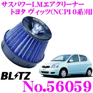 BLITZ ブリッツ No.56059 トヨタ ヴィッツ(NCP10系)用 サスパワー コアタイプLM エアクリーナーSUS POWER CORE TYPE LM