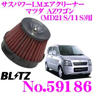 BLITZ ブリッツ No.59186 マツダ AZワゴン(MD21S MD11S)用 サスパワー コアタイプLM エアクリーナーSUS POWER CORE TYPE LM-RED