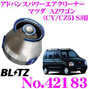 BLITZ ブリッツ No.42183マツダ AZワゴン(CY51S CZ51S)用アドバンスパワー コアタイプエアクリーナーADVANCE POWER AIR CLEANER