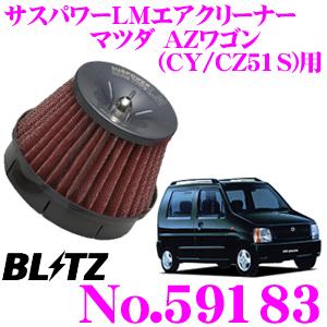 BLITZ ブリッツ No.59183マツダ AZワゴン(CY51S CZ51S)用サスパワー コアタイプLM エアクリーナーSUS POWER CORE TYPE LM-RED