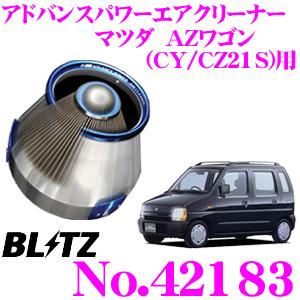 BLITZ ブリッツ No.42183 マツダ AZワゴン(CY21S CZ21S)用 アドバンスパワー コアタイプエアクリーナー ADVANCE POWER AIR CLEANER