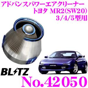 BLITZ ブリッツ No.42050トヨタ MR2(SW20) 3型/4型/5型用アドバンスパワー コアタイプエアクリーナーADVANCE POWER AIR CLEANER