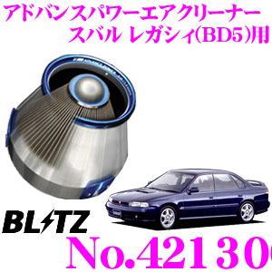 BLITZ ブリッツ No.42130スバル レガシィ(BD5) [ターボエンジン]アドバンスパワー コアタイプエアクリーナーADVANCE POWER AIR CLEANER