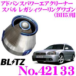 BLITZ ブリッツ No.42133 スバル レガシィツーリングワゴン(BH5)用 アドバンスパワー コアタイプエアクリーナー ADVANCE POWER AIR CLEANER