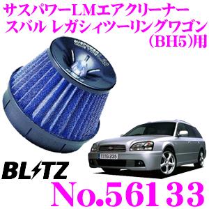 BLITZ ブリッツ No.56133 スバル レガシィツーリングワゴン(BH5)用 サスパワー コアタイプLM エアクリーナーSUS POWER CORE TYPE LM