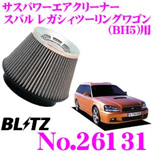 BLITZ ブリッツ No.26131 スバル レガシィツーリングワゴン[ターボエンジン](BH5 MC前)用 サスパワー コアタイプエアクリーナー SUS POWER AIR CLEANER