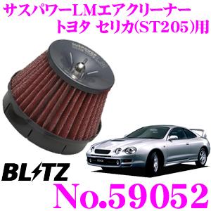 BLITZ ブリッツ No.59052トヨタ セリカ(ST205)用サスパワー コアタイプLM エアクリーナーSUS POWER CORE TYPE LM-RED