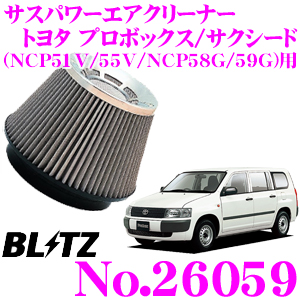 BLITZ ブリッツ No.26059トヨタ プロボックス/サクシード(NCP51V/NCP55V/NCP58G/NCP59G) 用サスパワー コアタイプエアクリーナーSUS POWER AIR CLEANER