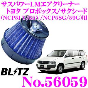 BLITZ ブリッツ No.56059トヨタ プロボックス/サクシード 用(NCP51V/NCP55V/NCP58G/NCP59G)サスパワー コアタイプLM エアクリーナーSUS POWER CORE TYPE LM