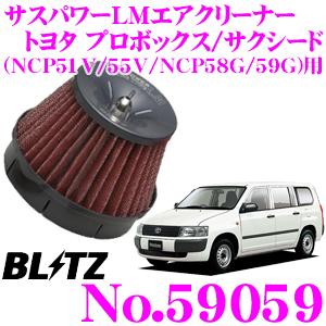 BLITZ ブリッツ No.59059トヨタ プロボックス/サクシード 用(NCP51V/NCP55V/NCP58G/NCP59G)サスパワー コアタイプLM エアクリーナーSUS POWER CORE TYPE LM-RED