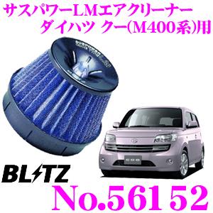 BLITZ ブリッツ No.56152 ダイハツ クー(M401S/M402S/M411S)用 サスパワー コアタイプLM エアクリーナーSUS POWER CORE TYPE LM