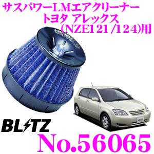 BLITZ ブリッツ No.56065トヨタ アレックス(NZE121/124)用サスパワー コアタイプLM エアクリーナーSUS POWER CORE TYPE LM