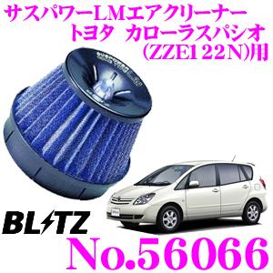 BLITZ ブリッツ No.56066 トヨタ カローラスパシオ(ZZE122N)用 サスパワー コアタイプLM エアクリーナーSUS POWER CORE TYPE LM