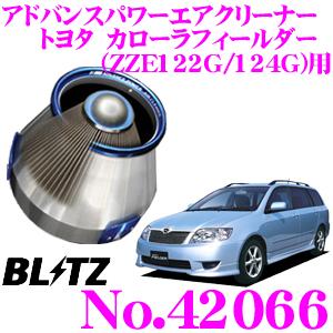 BLITZ ブリッツ No.42066トヨタ カローラフィールダー(ZZE122G/124G)用アドバンスパワー コアタイプエアクリーナーADVANCE POWER AIR CLEANER