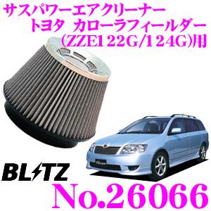 BLITZ ブリッツ No.26066トヨタ カローラフィールダー(ZZE122G/124G)用サスパワー コアタイプエアクリーナーSUS POWER AIR CLEANER