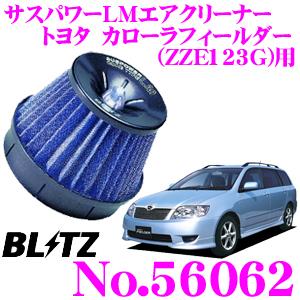 BLITZ ブリッツ No.56062トヨタ カローラフィールダー(ZZE123G)用サスパワー コアタイプLM エアクリーナーSUS POWER CORE TYPE LM