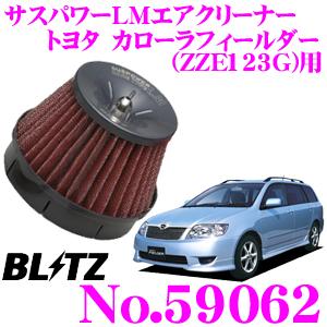 BLITZ ブリッツ No.59062 トヨタ カローラフィールダー(ZZE123G)用 サスパワー コアタイプLM エアクリーナーSUS POWER CORE TYPE LM-RED