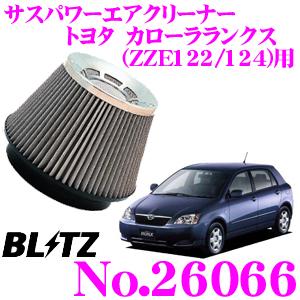 BLITZ ブリッツ No.26066 トヨタ カローラランクス(ZZE122/124)用 サスパワー コアタイプエアクリーナー SUS POWER AIR CLEANER
