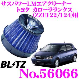 BLITZ ブリッツ No.56066トヨタ カローラランクス(ZZE122/124)用サスパワー コアタイプLM エアクリーナーSUS POWER CORE TYPE LM
