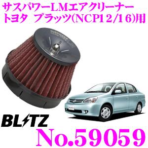 BLITZ ブリッツ No.59059 トヨタ プラッツ(NCP12/16)用 サスパワー コアタイプLM エアクリーナーSUS POWER CORE TYPE LM-RED