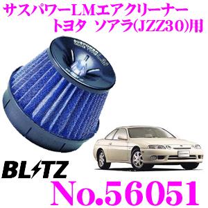 BLITZ ブリッツ No.56051 トヨタ ソアラ(JZZ30)用 サスパワー コアタイプLM エアクリーナーSUS POWER CORE TYPE LM