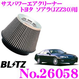 BLITZ ブリッツ No.26058 トヨタ ソアラ(JZZ30)用 サスパワー コアタイプエアクリーナー SUS POWER AIR CLEANER