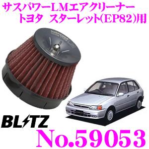 BLITZ ブリッツ No.59053 トヨタ スターレット(EP82)用 サスパワー コアタイプLM エアクリーナーSUS POWER CORE TYPE LM-RED