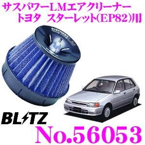 BLITZ ブリッツ No.56053トヨタ スターレット(EP82)用サスパワー コアタイプLM エアクリーナーSUS POWER CORE TYPE LM
