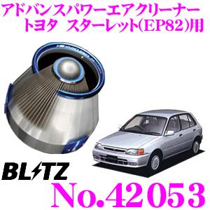 BLITZ ブリッツ No.42053トヨタ スターレット(EP82)用アドバンスパワー コアタイプエアクリーナーADVANCE POWER AIR CLEANER