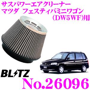 BLITZ ブリッツ No.26096 マツダ フェスティバミニワゴン(DW5WF)用 サスパワー コアタイプエアクリーナー SUS POWER AIR CLEANER